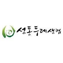 성동두레생협