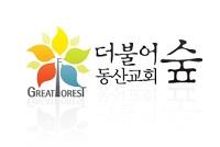 더불어숲 동산교